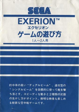 Exerion (Japan, Europe)_Page_1.jpg