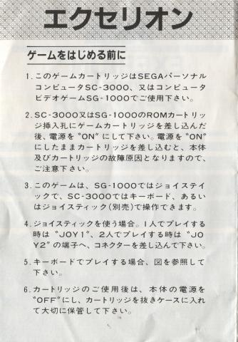 Exerion (Japan, Europe)_Page_2.jpg