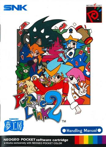 Puzzle Link 2 (USA)_Page_01.jpg