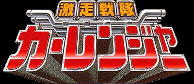 Gekisou Sentai Car Rangers (Japan).png