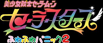 Bisyoujyo Senshi Sailor Moon S - Fuwa Fuwa Panic 2 (Japan).png