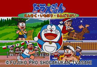 Doraemon Ensoku-Imohori-Undoukai (Japan) (10th Anniversary).png