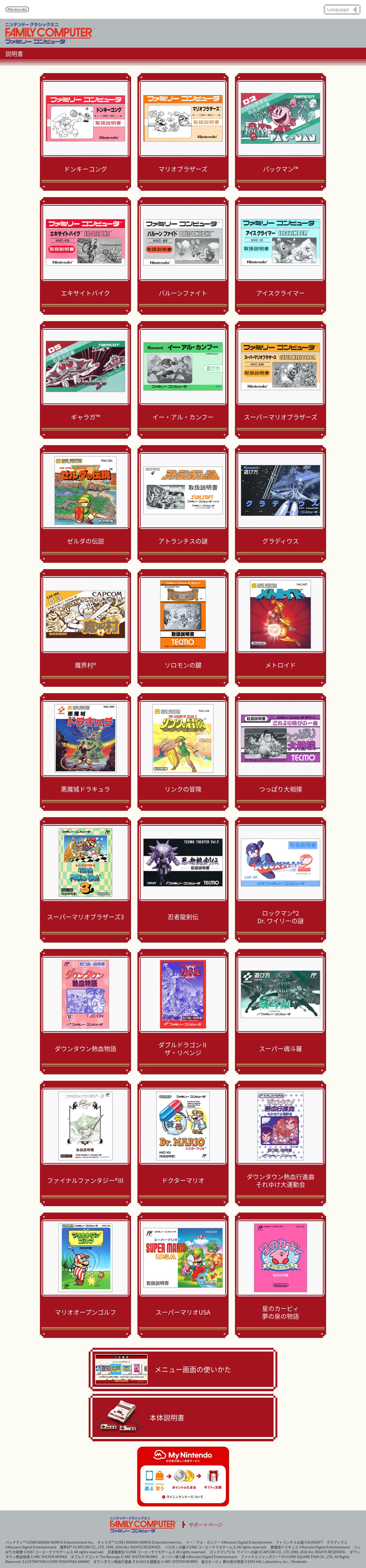 Famicom Classic Edition manuals